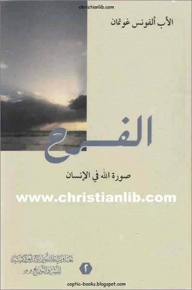 كتاب الفرح