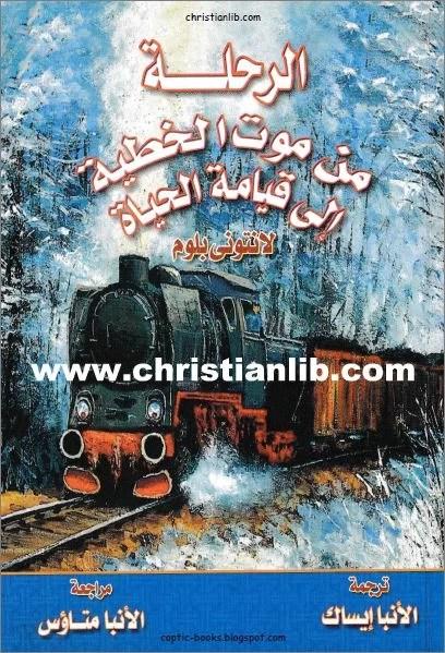 كتاب الرحلة من موت الخطية الي قيامة الحياة