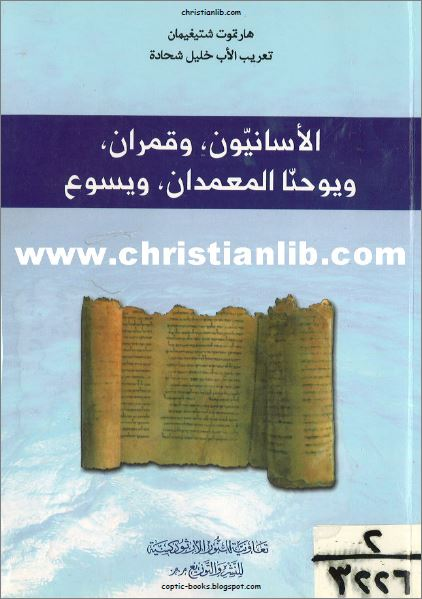 كتاب الاسانيون و قمران و يوحنا المعمدان و يسوع