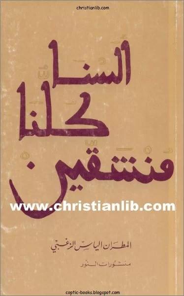 كتاب السنا كلنا منشقين