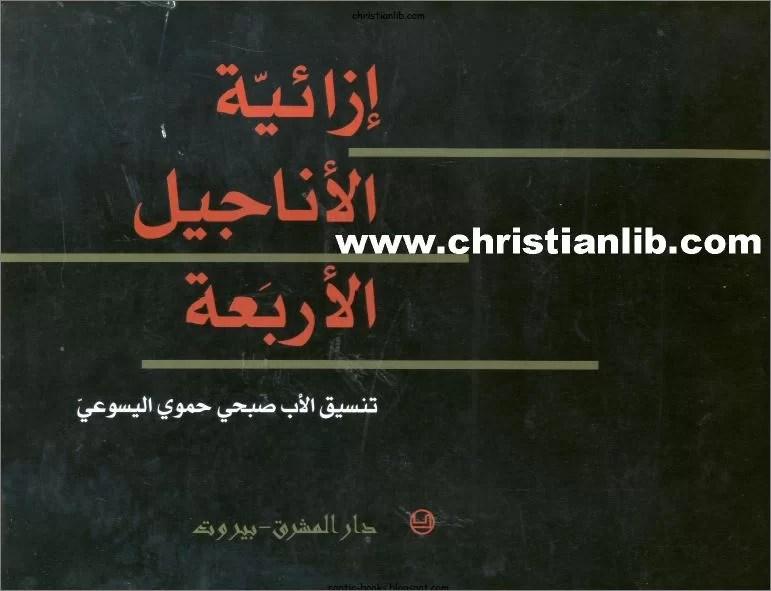 كتاب ازائية الاناجيل الاربعة