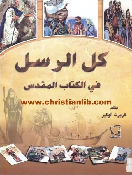 كتاب كل الرسل في الكتاب المقدس