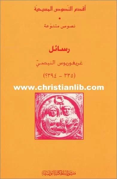 كتاب رسائل غريغوريوس النيصي