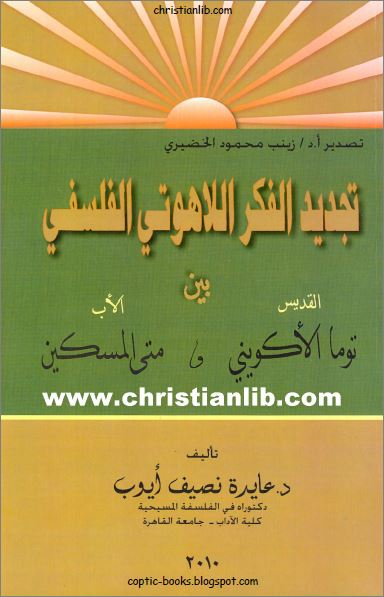 كتابتجديد الفكر اللاهوتي الفلسفي