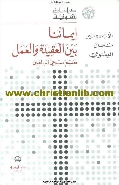 كتاب ايماننا بين العقيدة و العمل