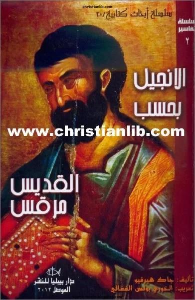 كتاب الانجيل بحسب القديس مرقس