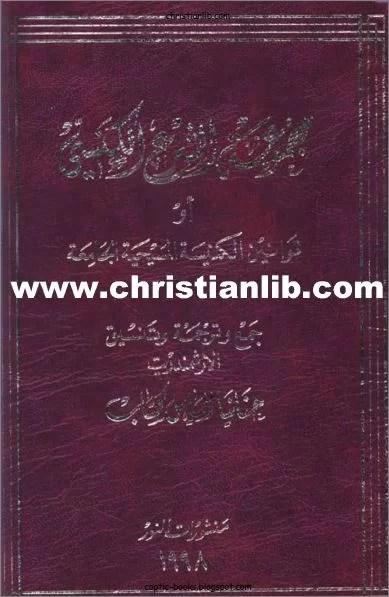 كتاب مجموع الشرع الكنسي