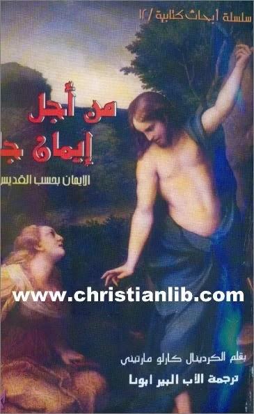 كتاب من اجل ايمان جاد