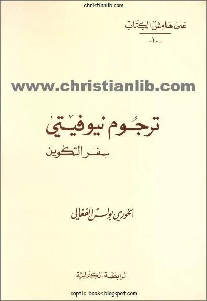 كتاب ترجوم نيوفيتي سفر التكوين