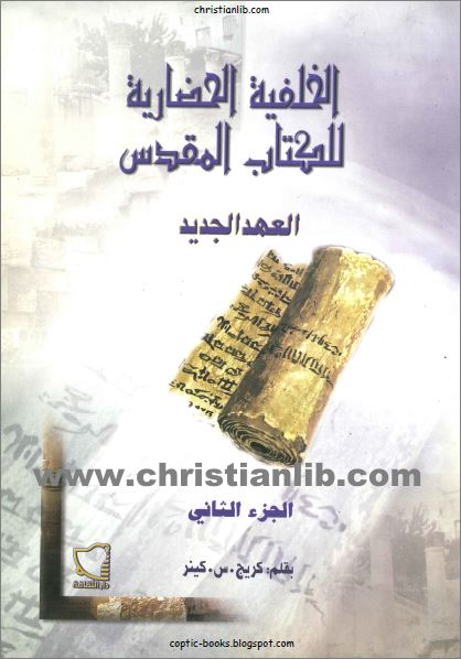 كتاب الخلفية الحضارية للكتاب المقدس ج2