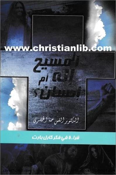 كتاب المسيح اله ام انسان