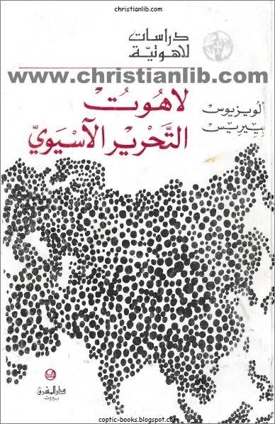 كتاب لاهوت التحرير الاسيوي