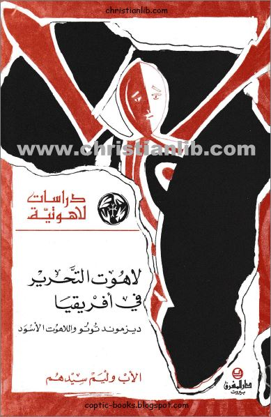 كتاب لاهوت التحرير في افريقيا