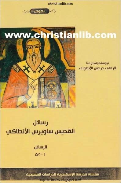 كتاب رسائل القديس ساويرس الانطاكي