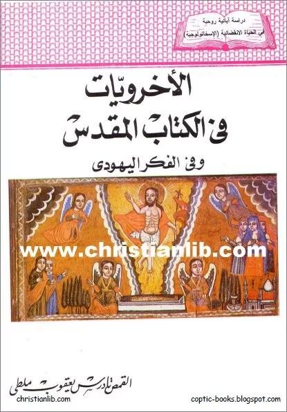كتاب الاخرويات في الكتاب المقدس