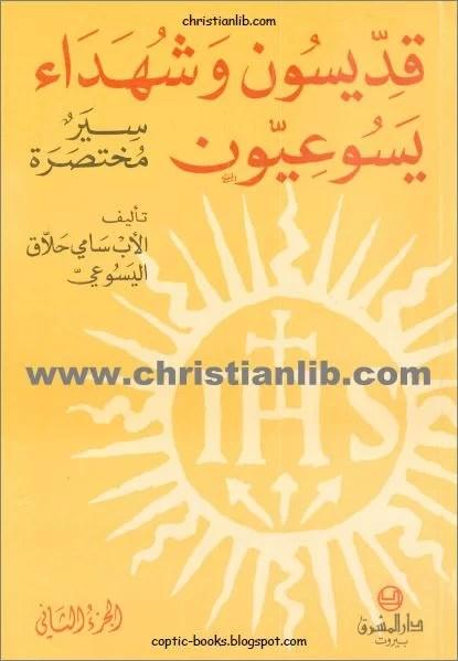كتاب قديسون و شهداء يسوعيون ج2