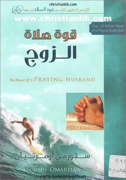 كتاب قوة صلاة الزوج