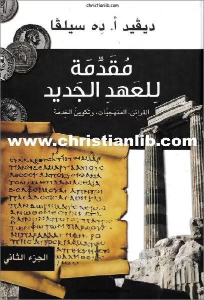 كتاب مقدمة للعهد الجديد ج2