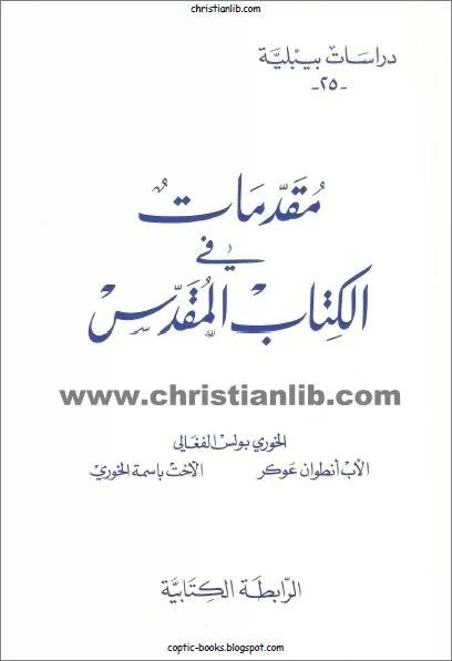 كتاب مقدمات في الكتاب المقدس