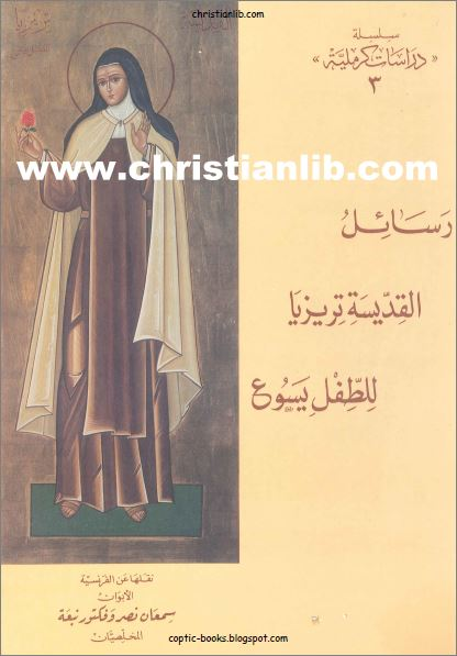 كتاب رسائل القديسة تريزيا للطفل يسوع