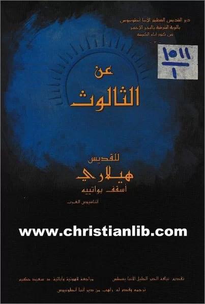 كتاب عن الثالوث