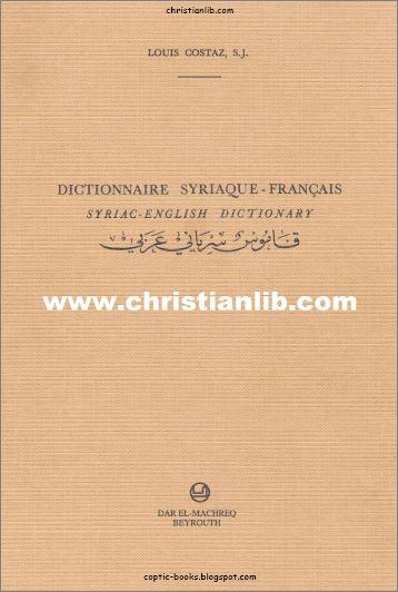 قاموس سرياني عربي