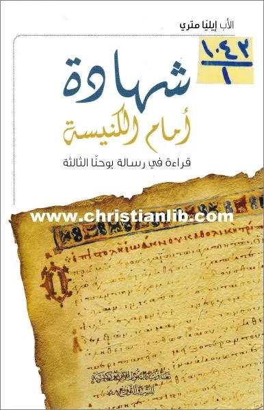 كتاب شهادة امام الكنيسة