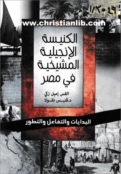 كتاب الكنيسة الانجيلية المشيخية في مصر