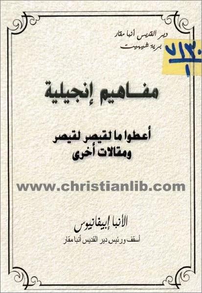 كتاب مفاهيم انجيلية