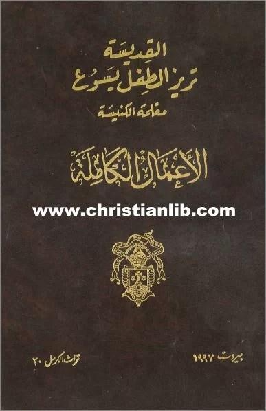 كتابالاعمال الكاملة القديسة تريز
