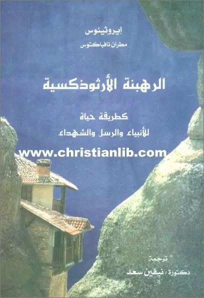 كتاب الرهبنة الأرثوذكسية