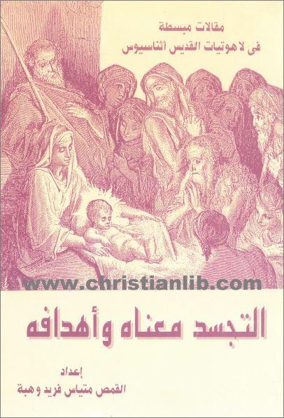 كتاب التجسد معناه واهدافه