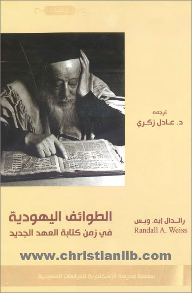 كتاب الطوائف اليهودية