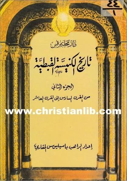 كتاب تاريخ الكنيسة القبطية ج2