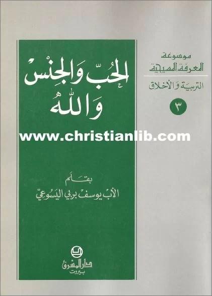 كتاب الحب و الجنس و الله