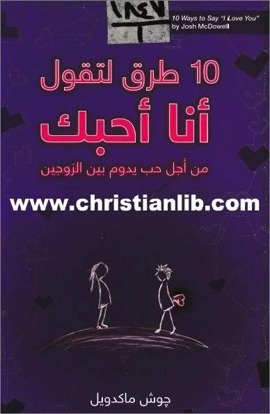 كتاب 10 طرق لتقول انا احبك