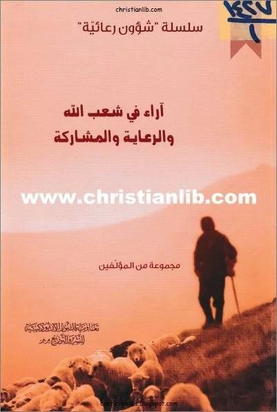 كتاب اراء في شعب الله و الرعايا و المشاركة