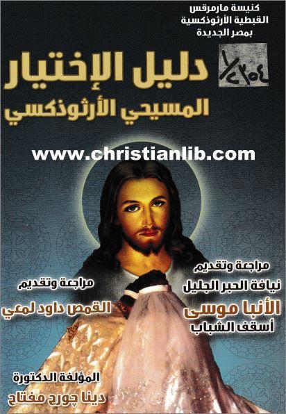 كتاب دليل الاختيار المسيحي الارثوذكسي