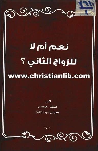 كتاب نعم ام لا للزواج الثاني