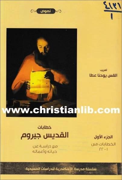 كتاب خطابات القديس جيروم