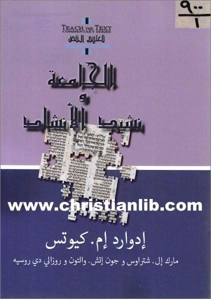 كتاب الجامعة و نشيد الانشاد