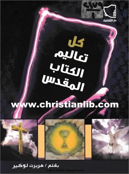 كتاب كل تعاليم الكتاب المقدس