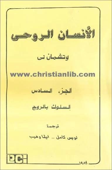 كتاب الانسان الروحي