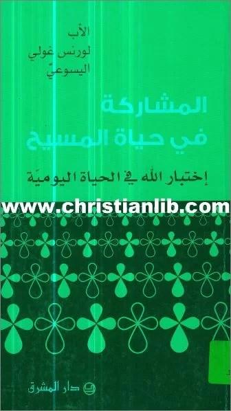كتاب المشاركة في حياة المسيح