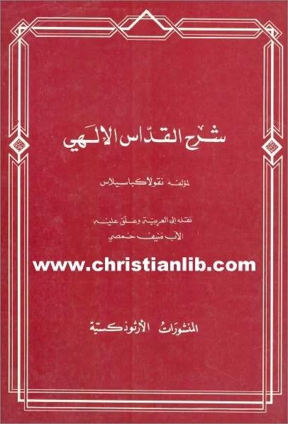 كتاب شرح القداس الالهي