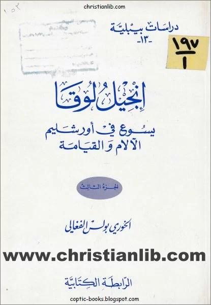 كتاب إنجيل لوقا يسوع في أورشليم