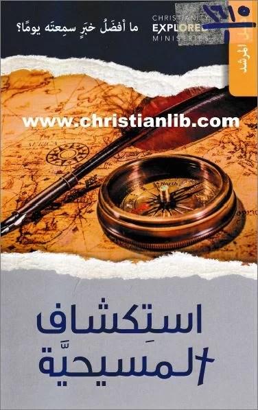 كتاب استكشاف المسيحية