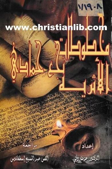 كتاب مخطوطات نجع حمادي الأثرية