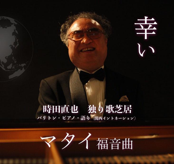 マタイ福音曲〜幸い〜 Matthew Gospel リリース