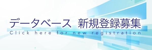 データベース登録
